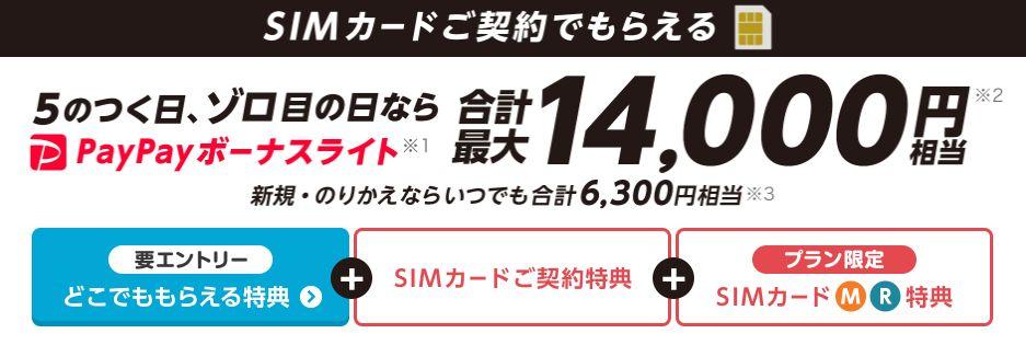 ワイモバイルオンラインストア SIMキャンペーン