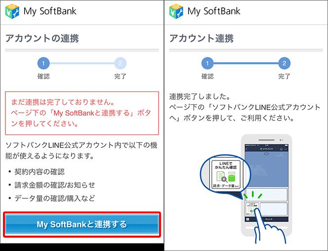 My Softbankと連携させる
