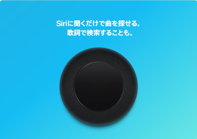 アップルミュージックのデメリット