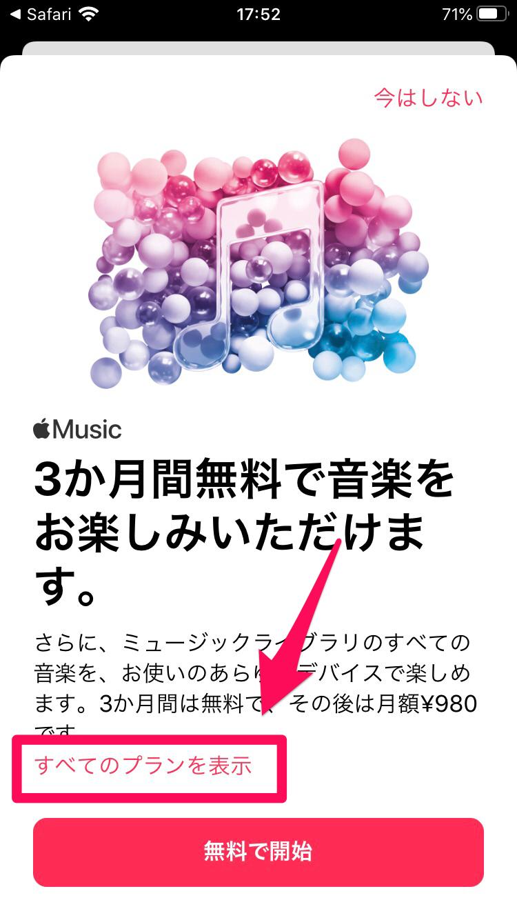アップルミュージックの登録