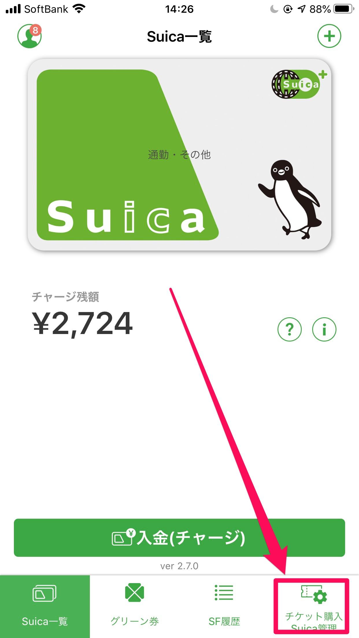 Apple PayでSuica1