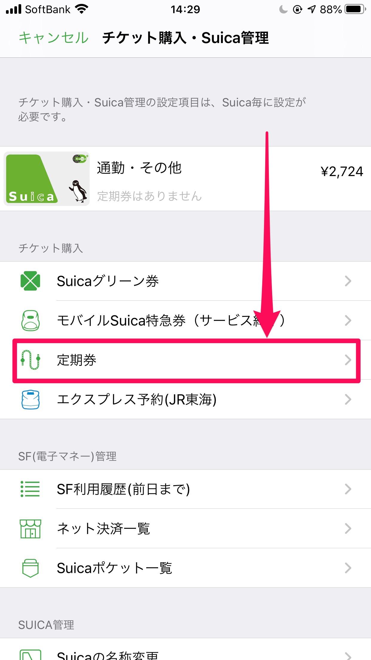 Apple PayでSuica2