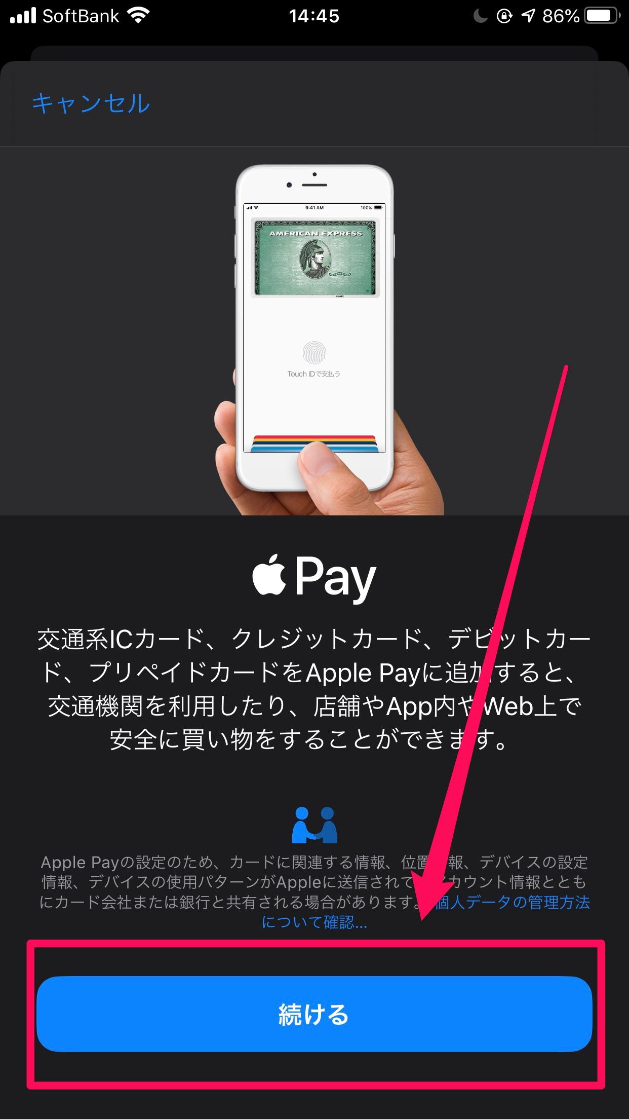 Apple PayでSuica9