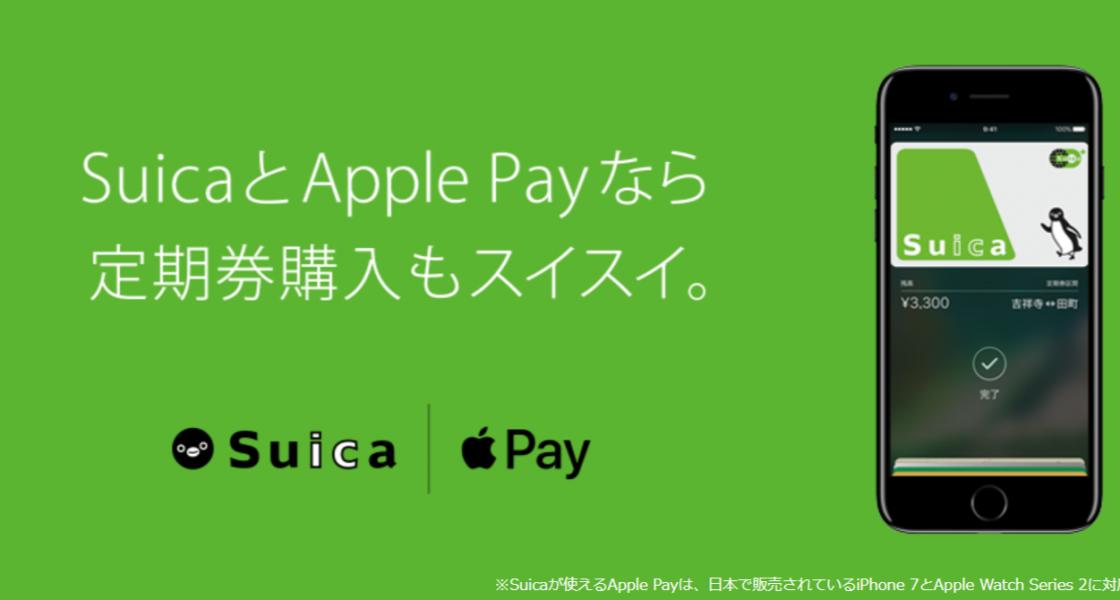 Apple PayでSuica定期券を作る方法 新規・継続・更新の手順を解説
