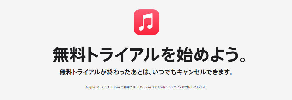 Apple Musicバナー