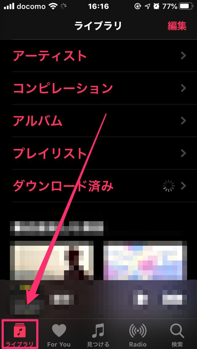 ダウンロード状況01