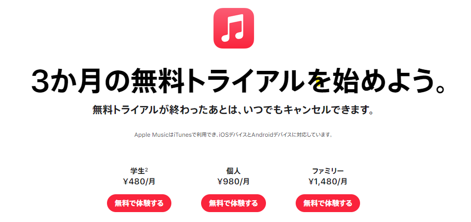 Apple Musicバナー