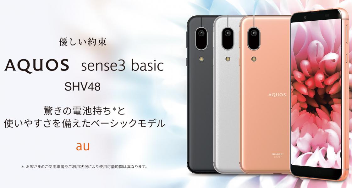 AQUOS sense3 basicの評価レビュー|価格・スペックから買うべきかを解説