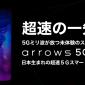 ドコモarrows 5Gの発売日/価格を解説|国産の「洗える5Gスマホ」って?