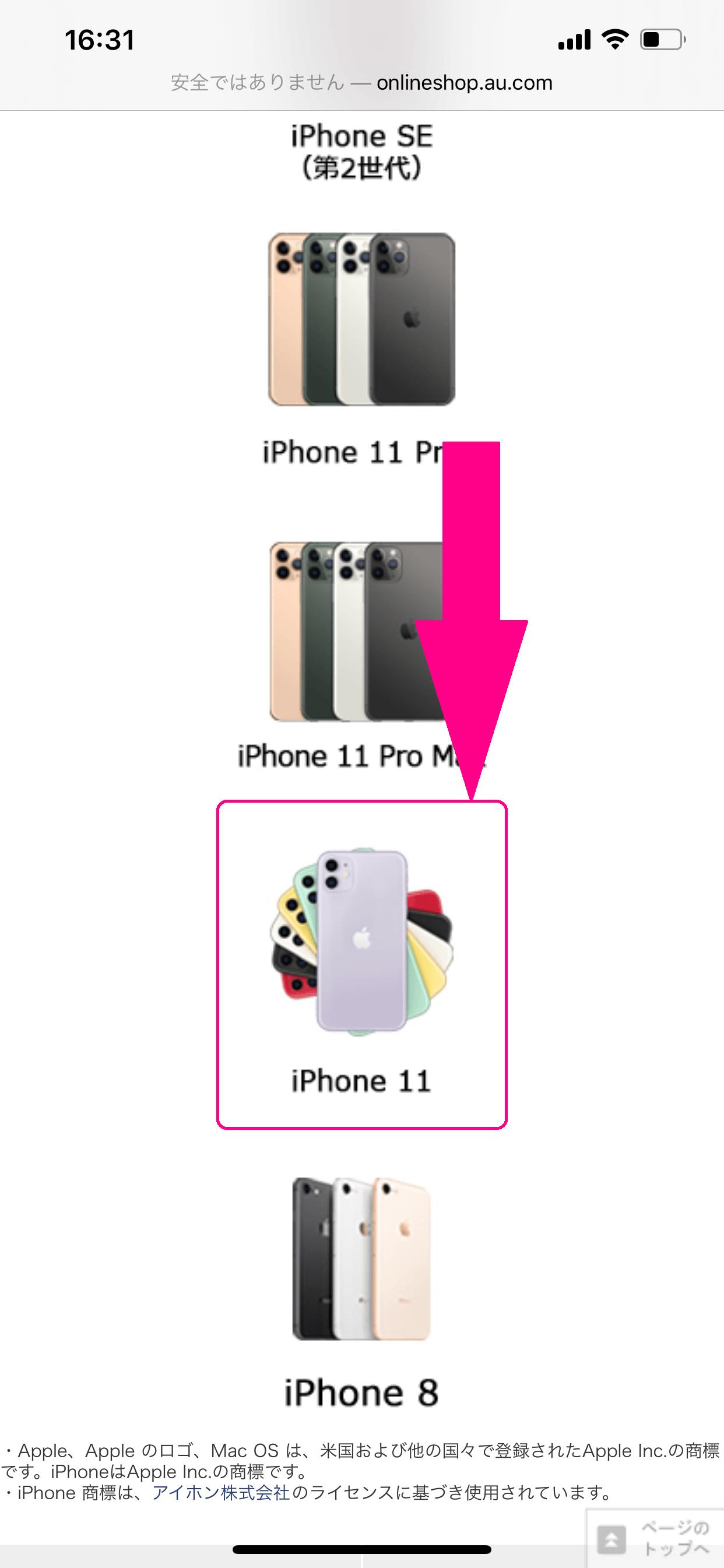 auのiPhone 11購入