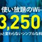 BBN Wi-Fiは受付停止中?代わりに使えるおすすめポケットWiFi2つ