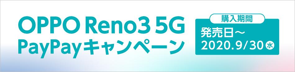 OPPO Reno3 5Gキャンペーン