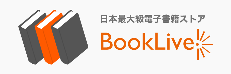 BookLiveロゴ