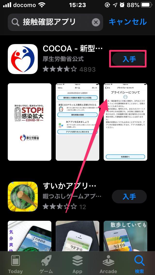 接触確認アプリ「COCOA」03