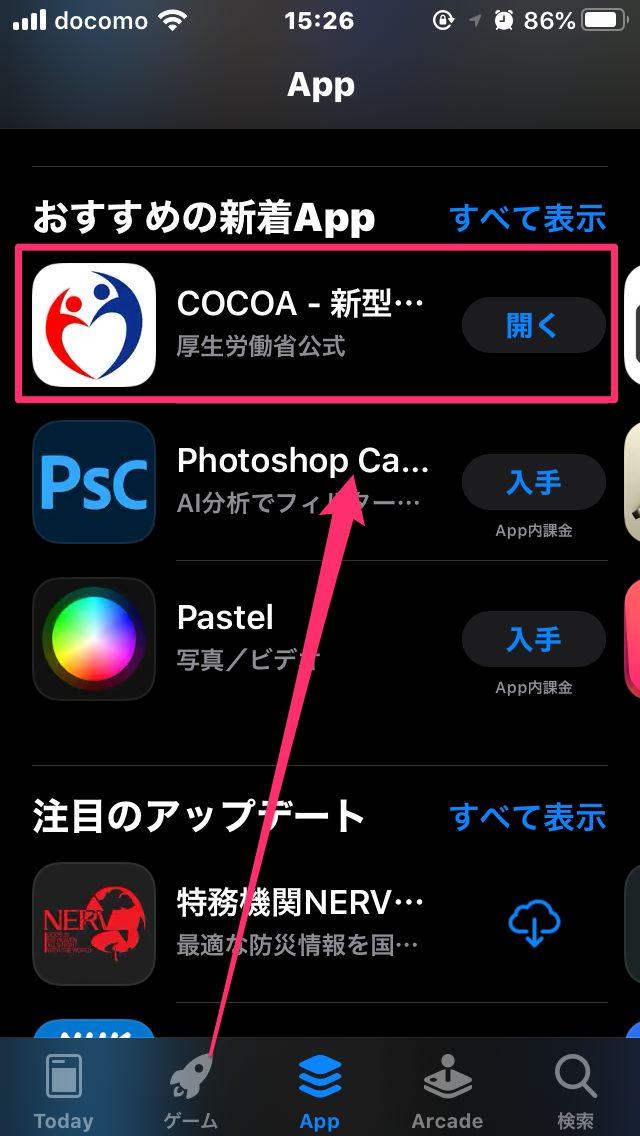 接触確認アプリ「COCOA」05