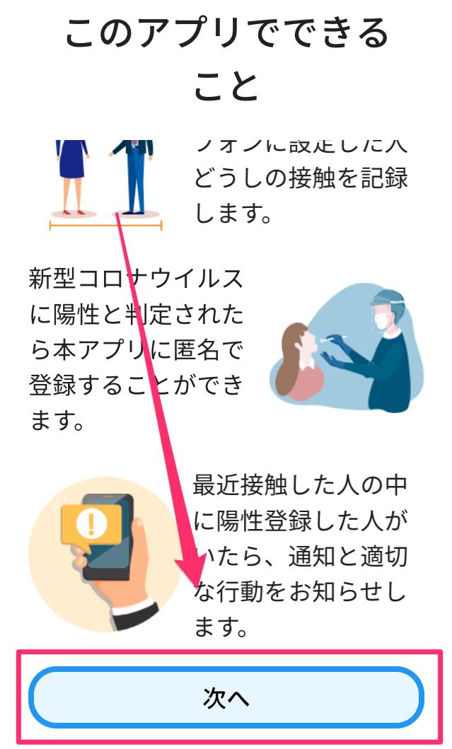 接触確認アプリ「COCOA」06