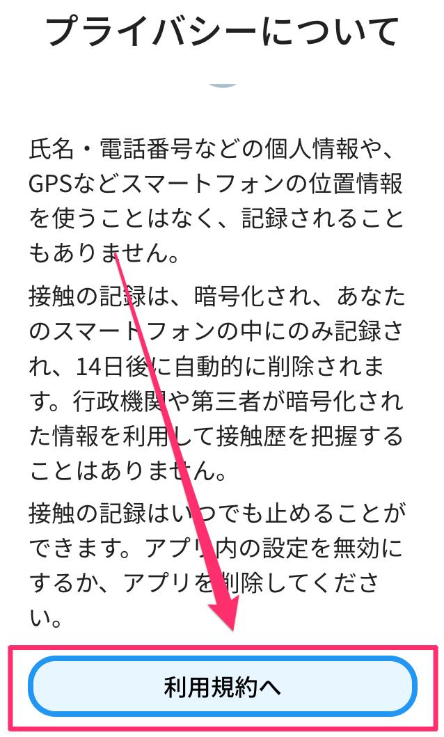 接触確認アプリ「COCOA」07