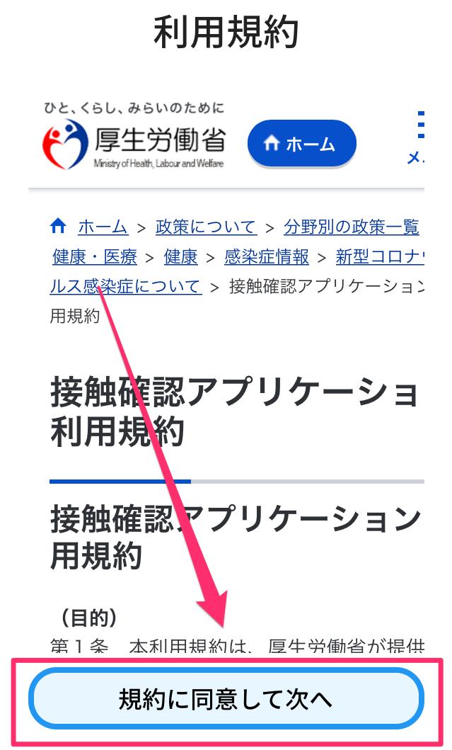 接触確認アプリ「COCOA」08