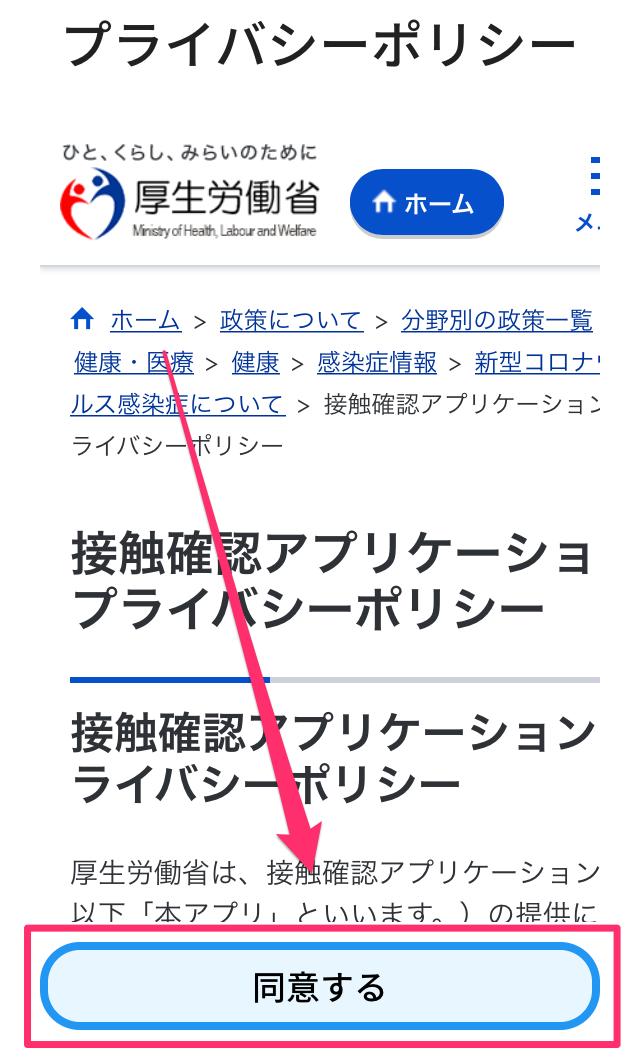 接触確認アプリ「COCOA」09