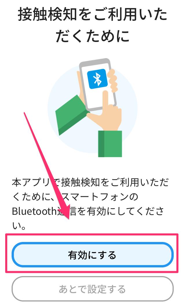 接触確認アプリ「COCOA」10
