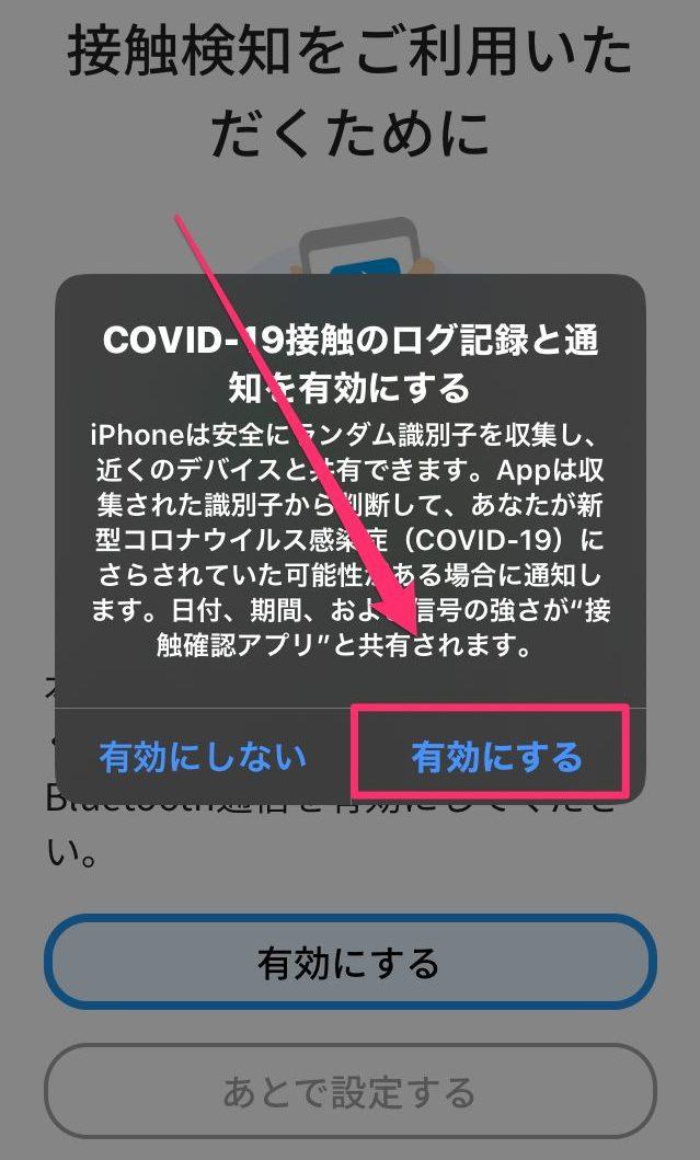 接触確認アプリ「COCOA」11