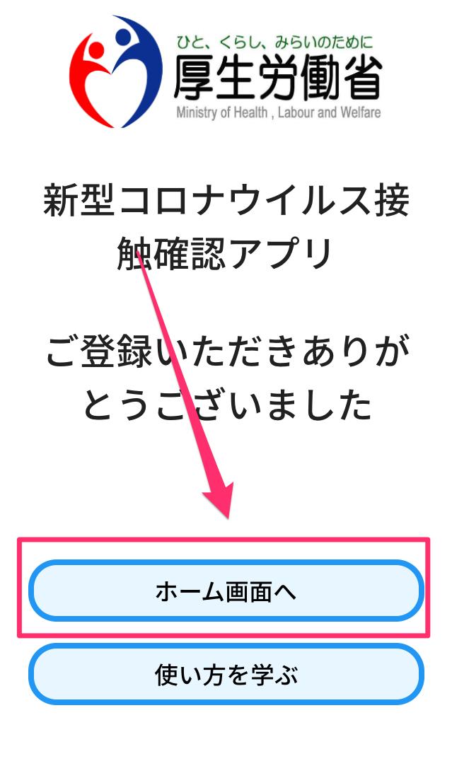 接触確認アプリ「COCOA」12