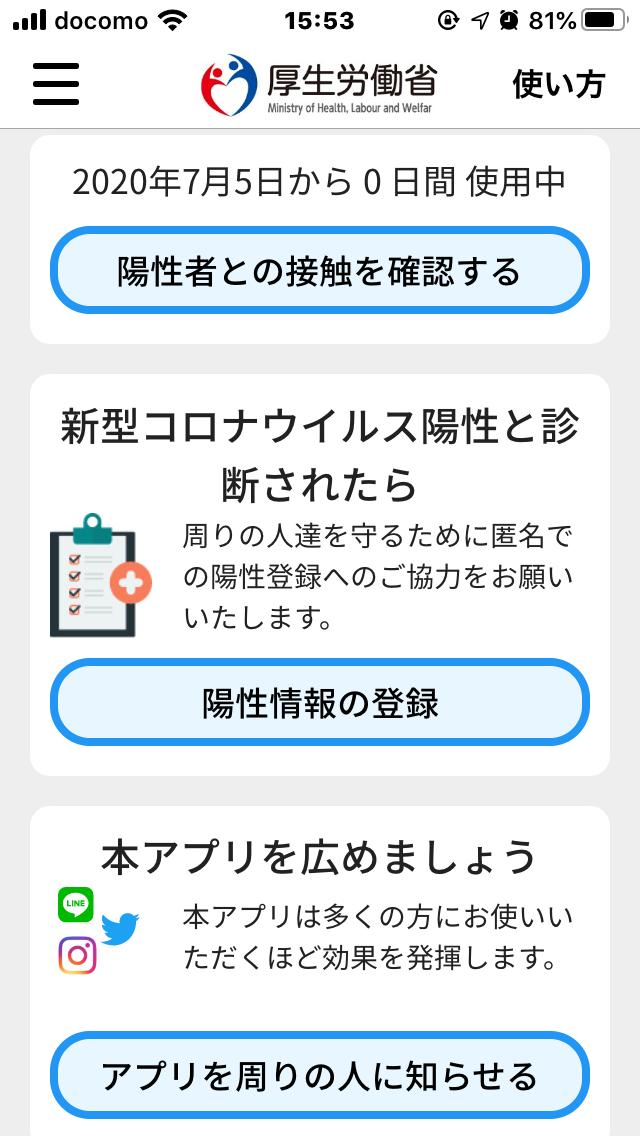 接触確認アプリ「COCOA」13