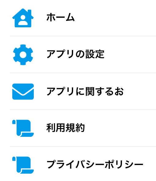 接触確認アプリ「COCOA」16