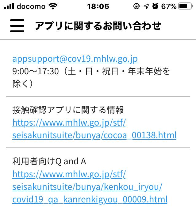 接触確認アプリ「COCOA」19