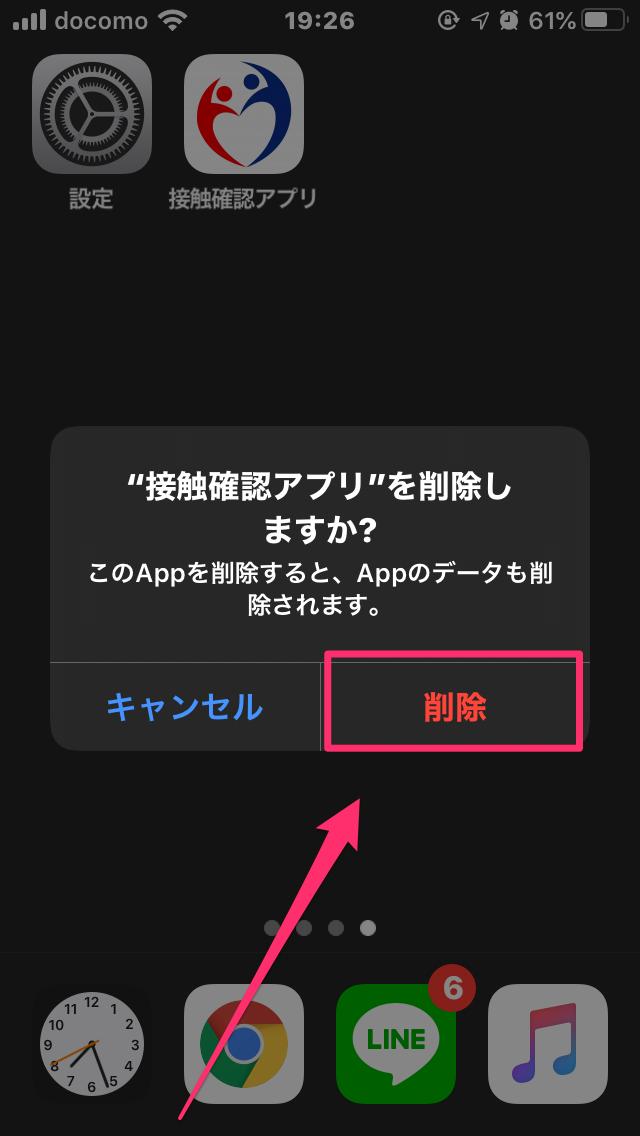 接触確認アプリ「COCOA」23