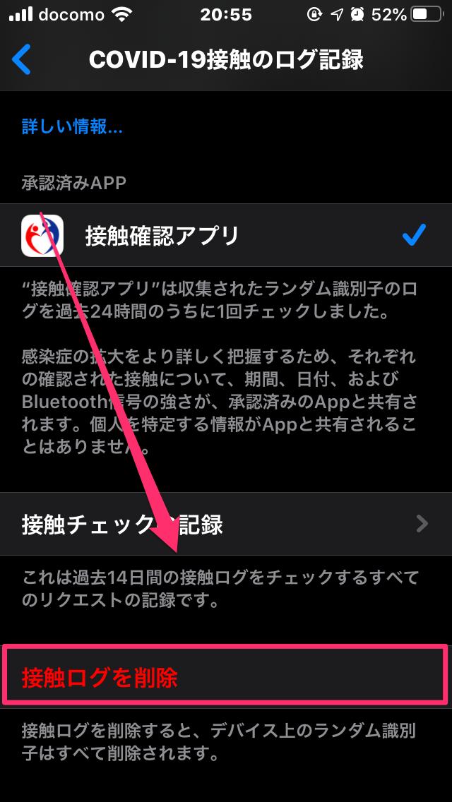 接触確認アプリ「COCOA」29