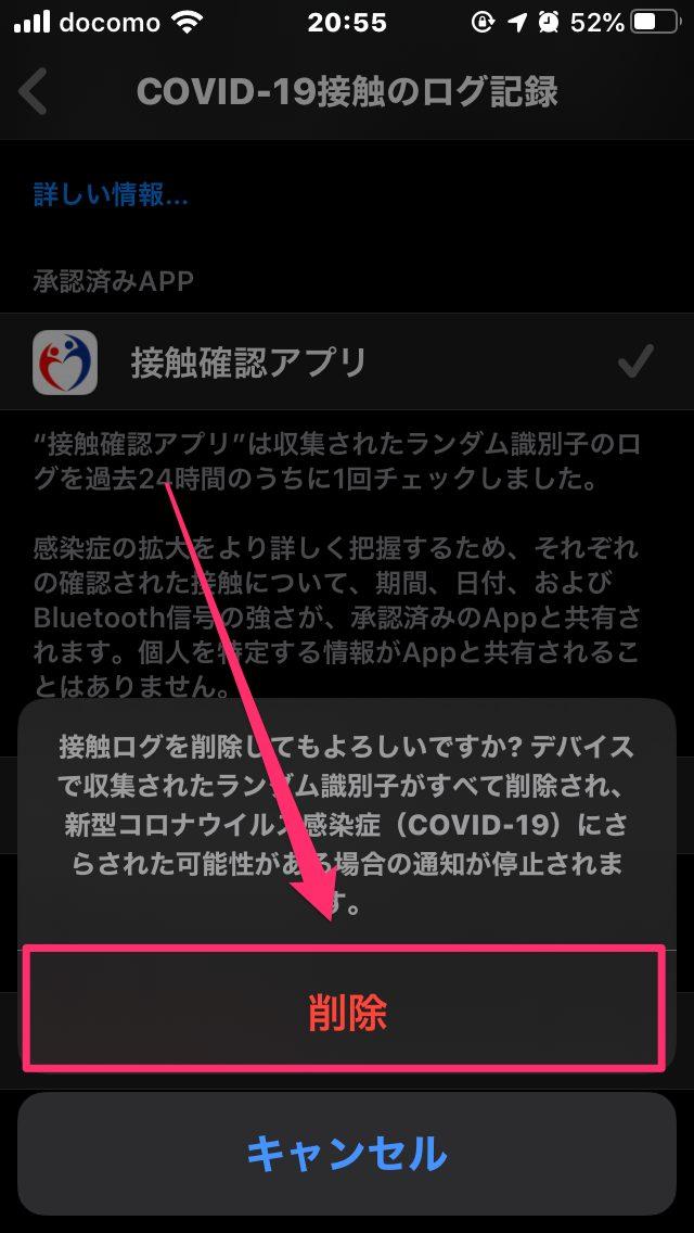 接触確認アプリ「COCOA」30