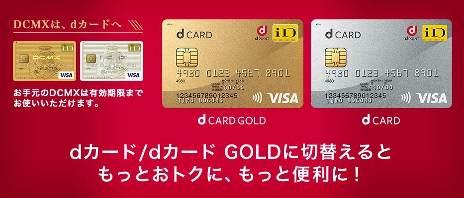 dカード GOLDへアップグレード