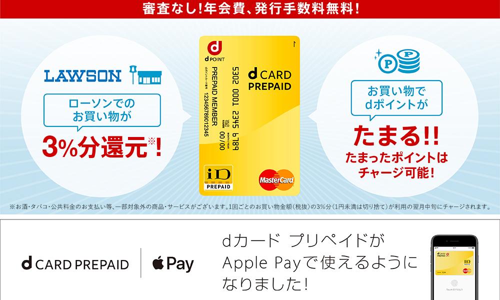 dカードプリペイドのチャージ方法と使い方|手数料無料はどこ?