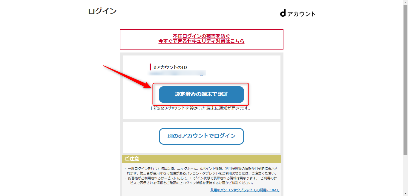 dカードプリペイド入会方法