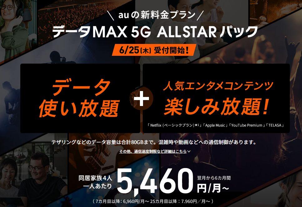 データMAX 5G ALL STARパック