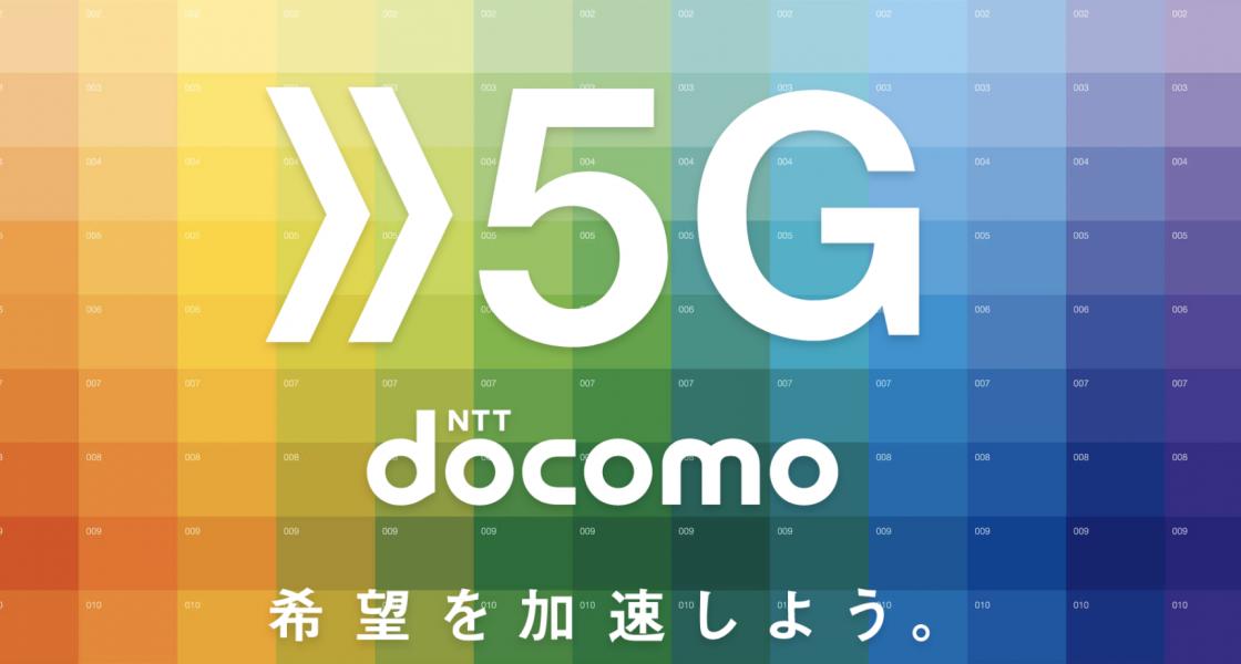 ドコモ低価格5Gスマホの発売日/価格/サイズの最新情報【2020年7月】