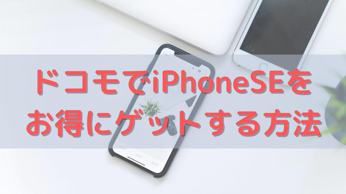 ドコモでiPhone SE(第2世代)を安くお得に購入する方法を徹底解説