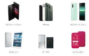 ドコモ携帯