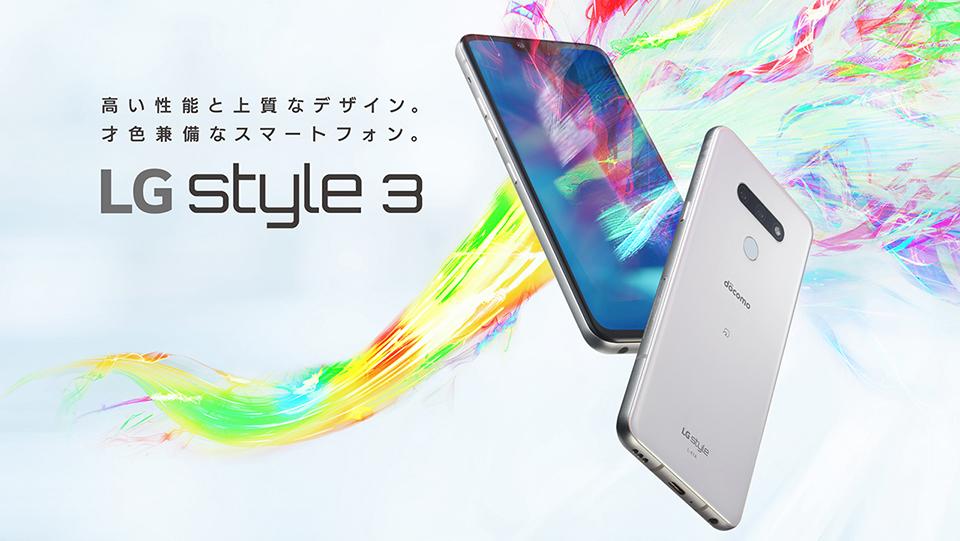 ドコモのLG style3(L-41A)