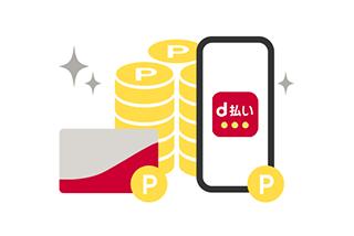 dポイントカードとアプリのメリット