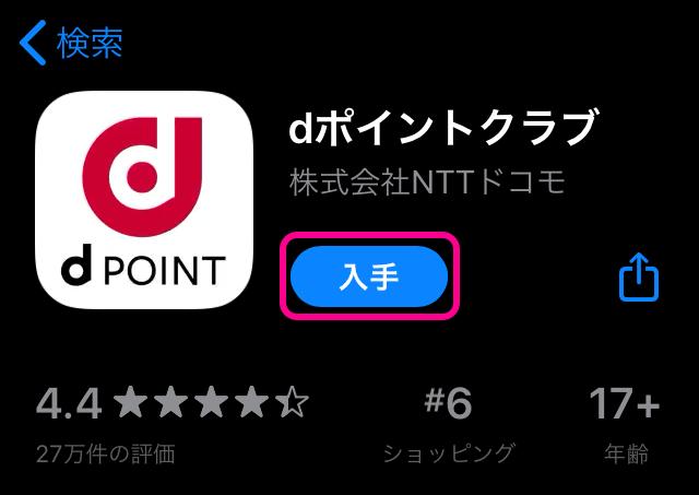 dポイントクラブアプリをインストール