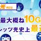 10Gbpsってどれくらい速い?対応している光回線と共に解説