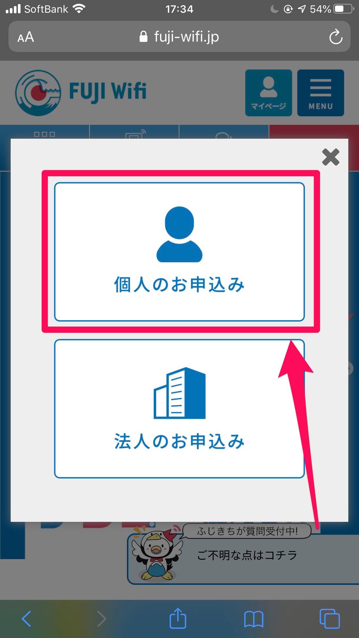 FUJI Wifi申し込み手順2