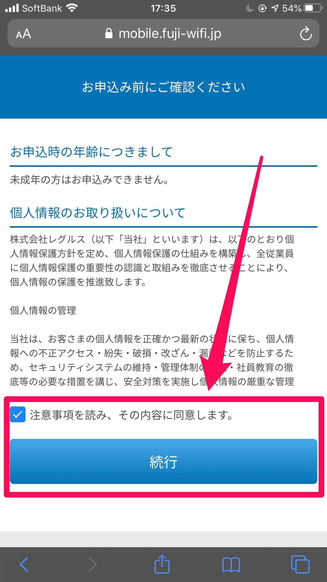 FUJI Wifi申し込み手順3