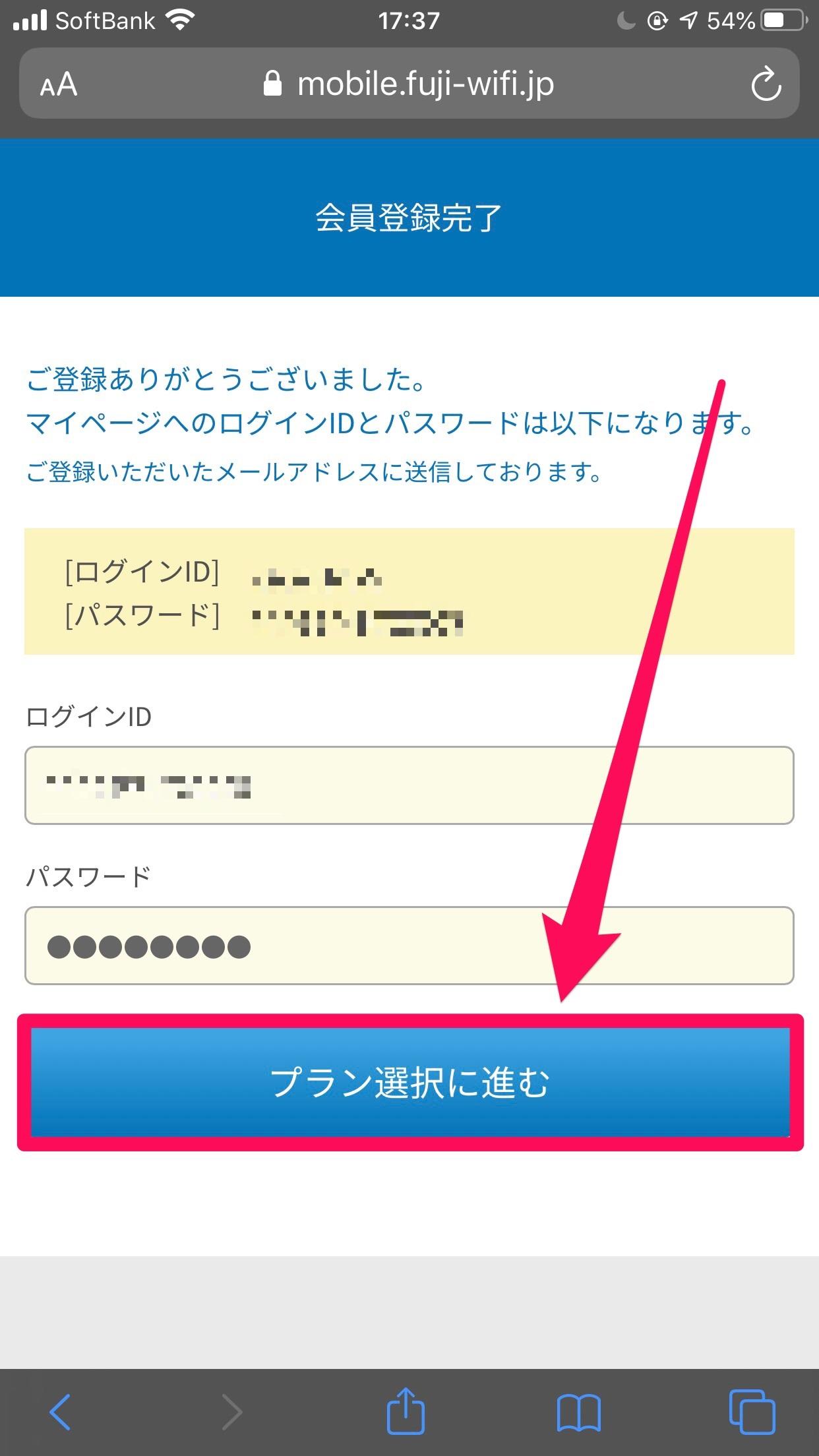 FUJI Wifi申し込み手順6
