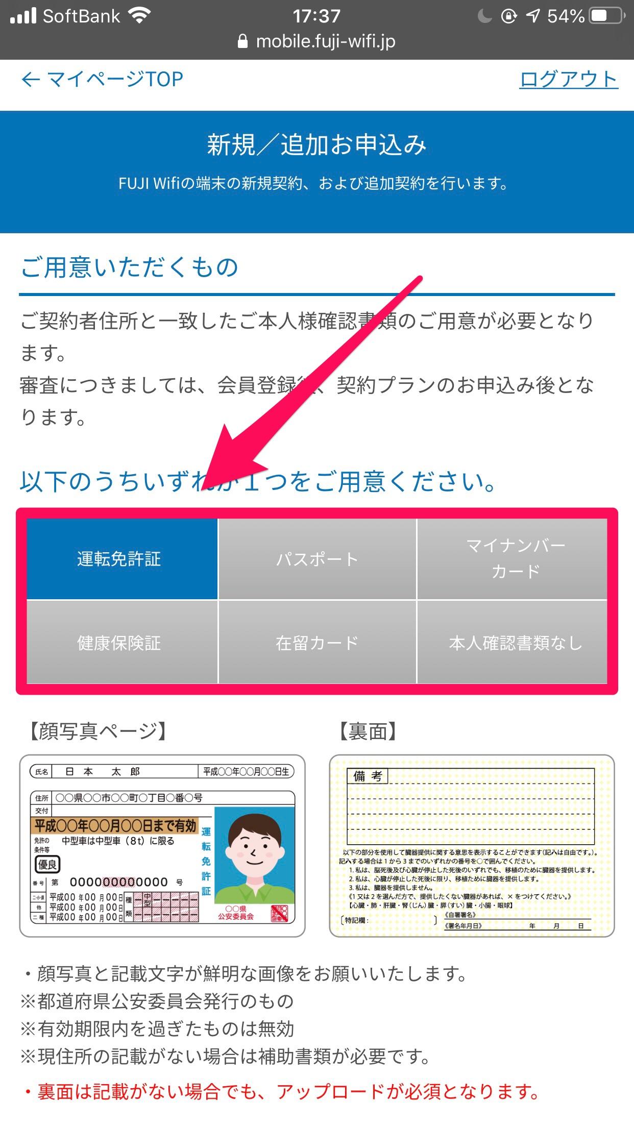 FUJI Wifi申し込み手順7