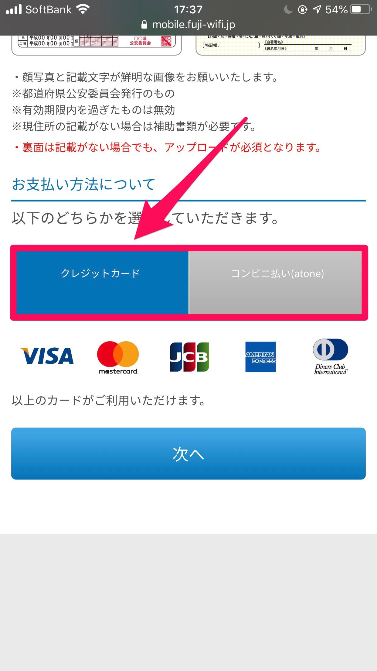 FUJI Wifi申し込み手順8