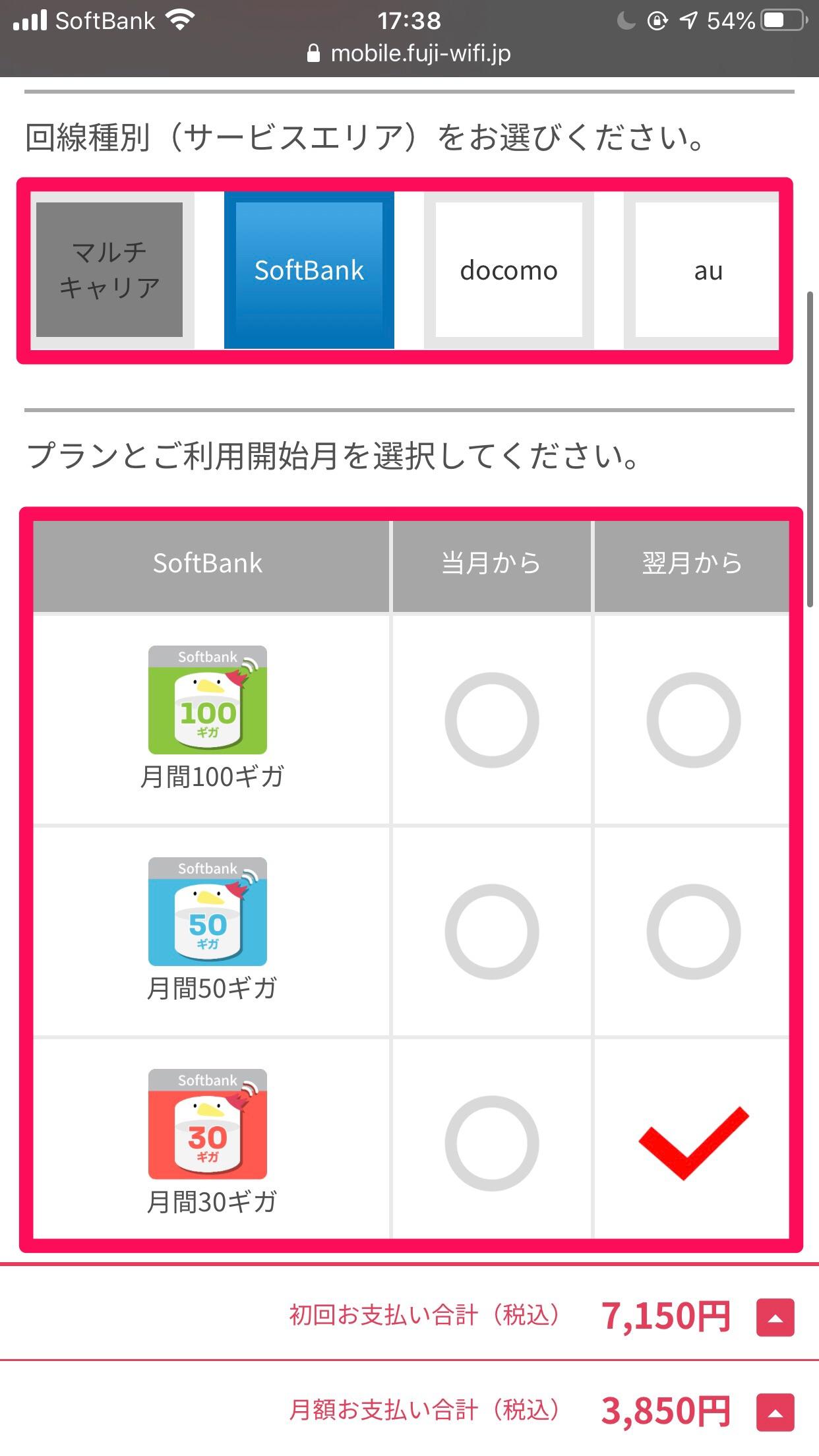 FUJI Wifi申し込み手順9