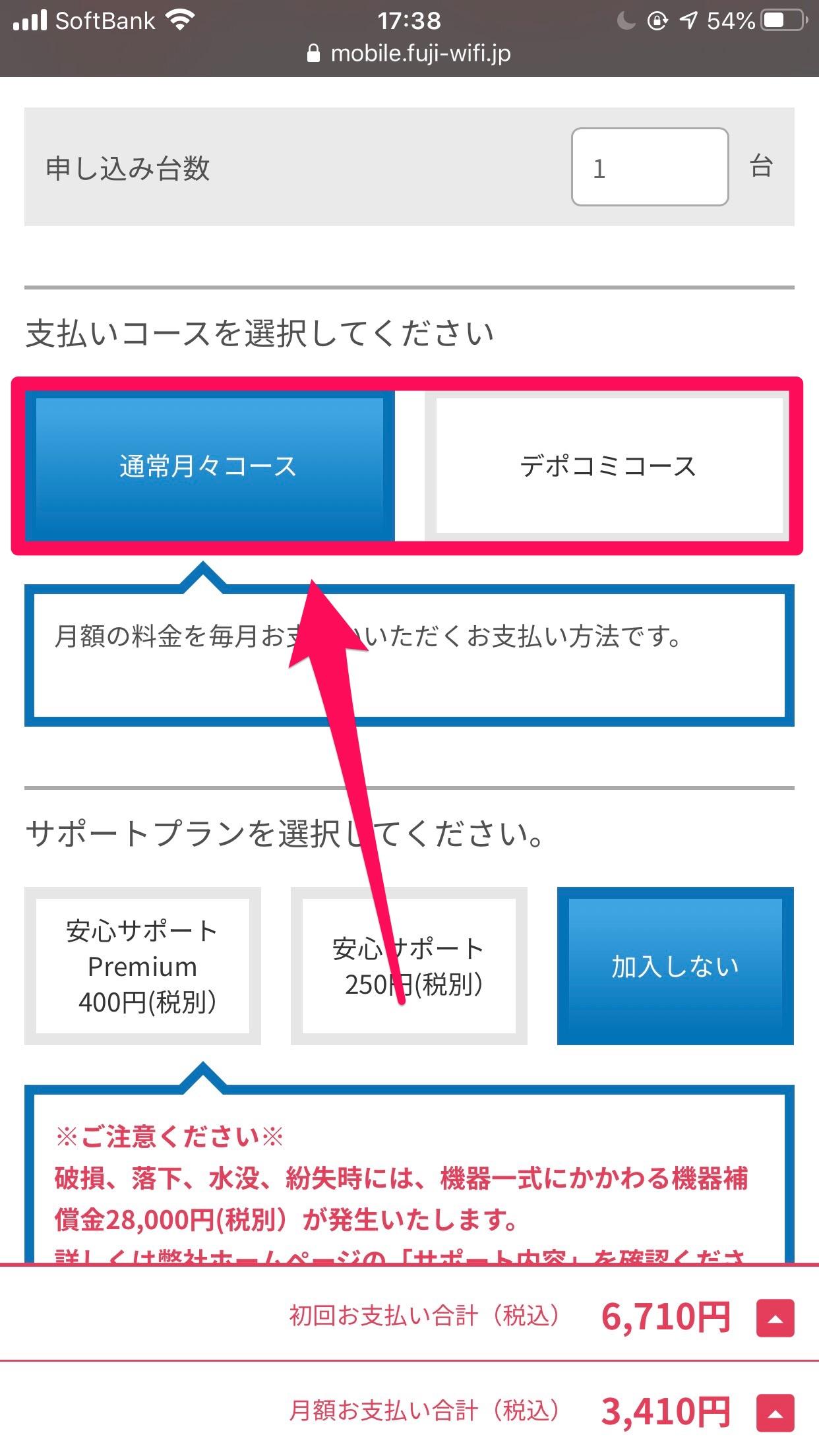FUJI Wifi申し込み手順10